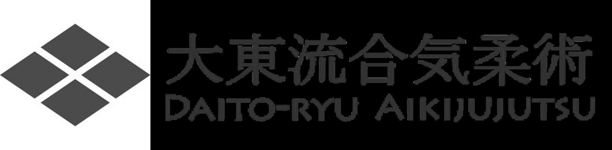 大東流合気柔術 世田谷支部(東京)/ Daito-ryu Aikijujutsu Setagaya (Tokyo)